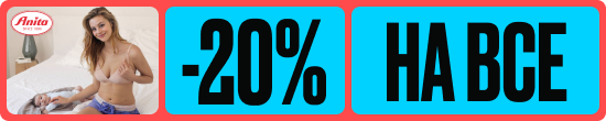 -20% на все белье немецкого бренда Anita