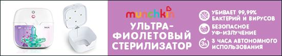 Ультрафиолетовые стерилизаторы Munchkin