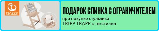 Подарок к стульчикам Stokke Tripp Trapp