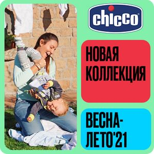 new_collection_of_chicco
