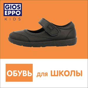 novinka_gioseppo