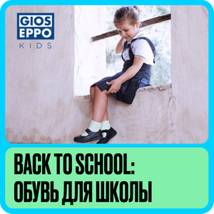 back_to_school_shoes_gioseppo