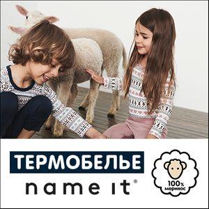 thermal_underwear_name_it