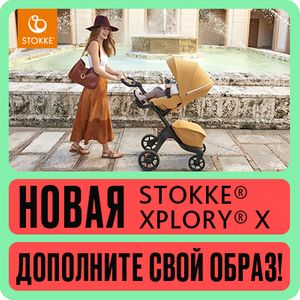 stokke_xplory_x