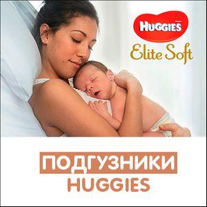 novinka_huggies