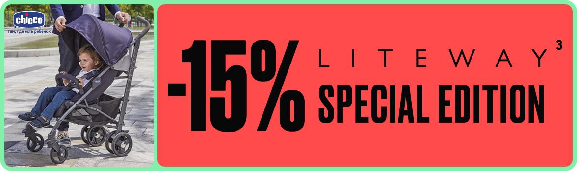 -15% на прогулочную коляску Chicco Lite Way 3 Top!