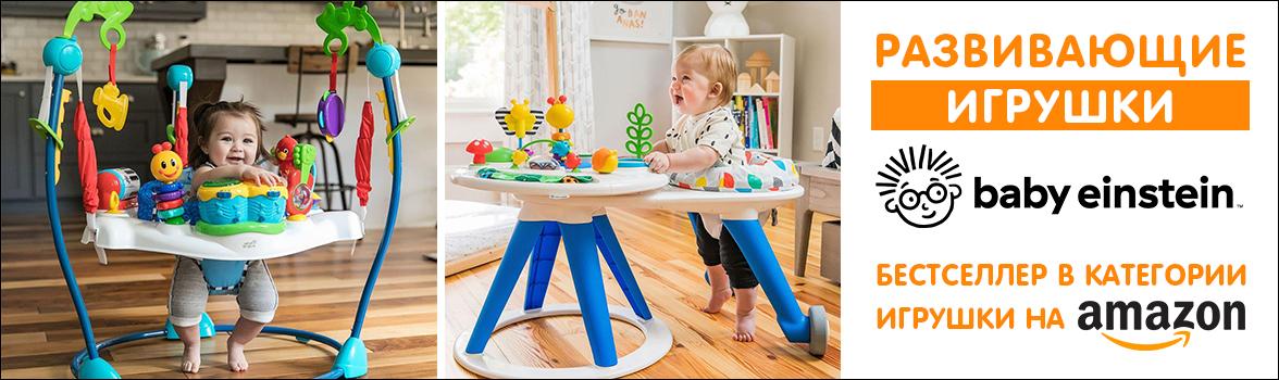 Развивающие игрушки Baby Einstein