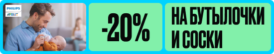 -20% на бутылочки и соски Philips Avent