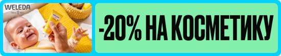 -20% на косметику Weleda