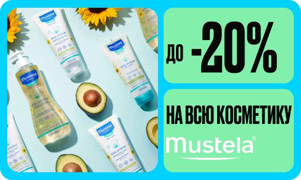 -20% на косметику Mustela!