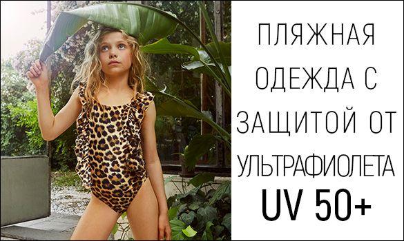 Пляжная одежда с защитой от ультрафиолета