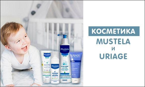 Косметика для мам и малышей Mustela и Uriage
