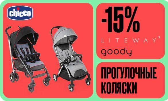 -15% на прогулочные коляски Chicco: Goody и Lite Way 3 Top!