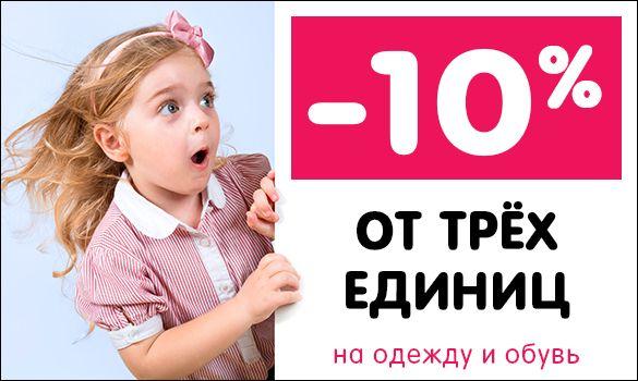 -10% на ВСЮ одежду и обувь!