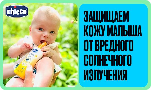 Солнцезащитные средства: как защитить кожу ребенка от вредных солнечных лучей?