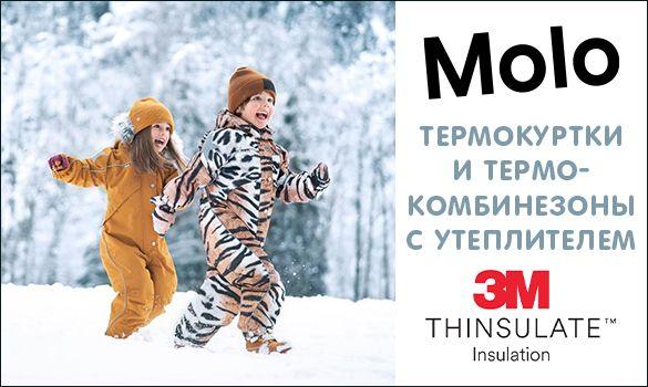 Термокуртки и термокомбинезоны Molo с утеплителем 3M™ Thinsulate™