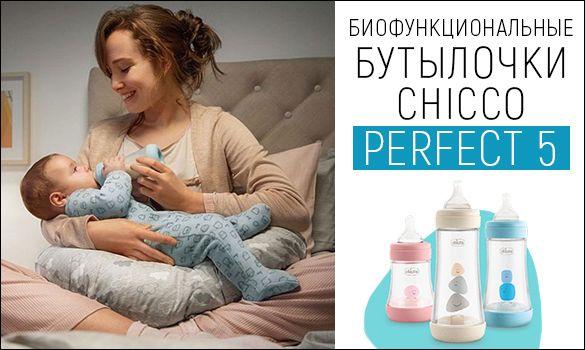 Chicco PERFECT 5 – биофункциональные бутылочки для кормления
