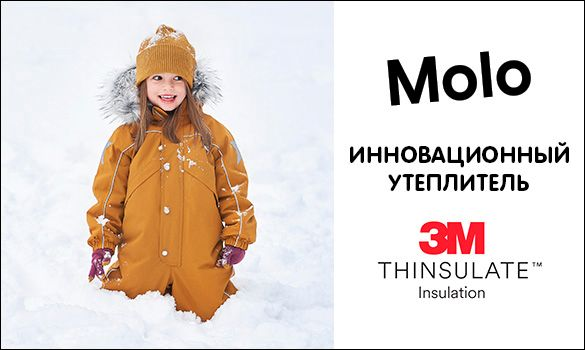 Утеплитель 3M™ Thinsulate™