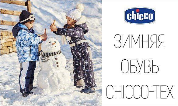 Chicco-Tex – водонепроницаемая обувь для зимы