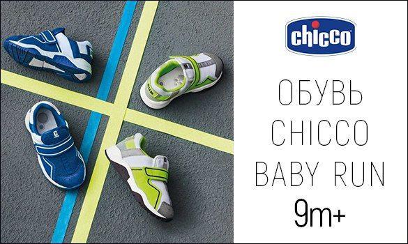 Обувь Baby Run – новинка для детей от 9 месяцев