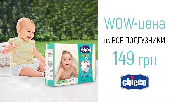WOW-цена на все подгузники Chicco