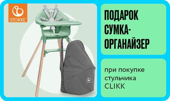 Подарок при покупке стульчика Stokke Clikk!