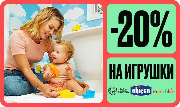 -20% на игрушки!