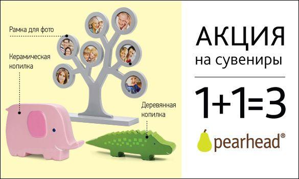 Акция на подарки и сувениры Pearhead