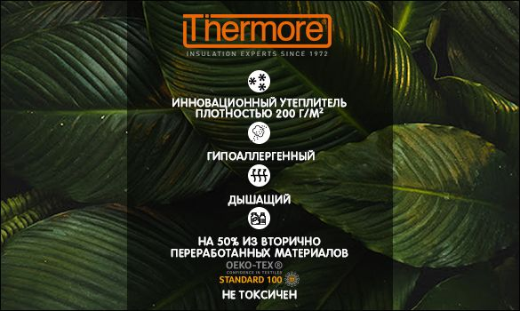 Thermore® - технологичный и эффективный утеплитель для одежды