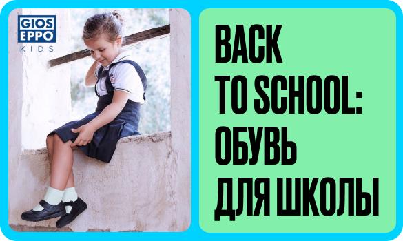 Back to school: детская обувь от Gioseppo высокого качества