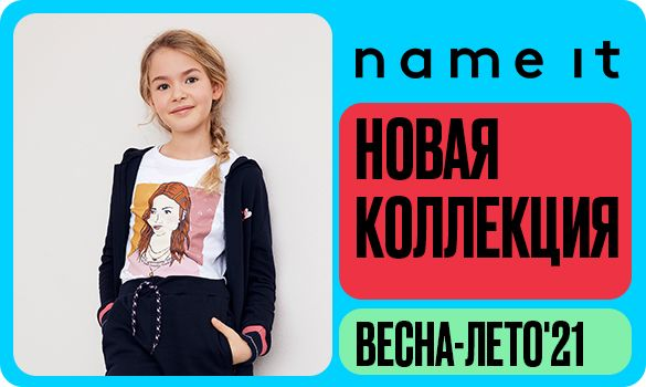 Новая коллекция Name it Весна-Лето'21