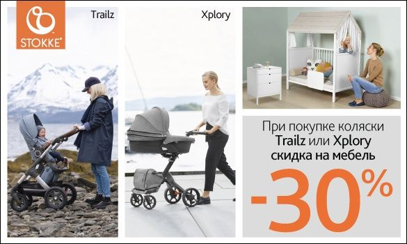 Скидка 30% на мебель Stokke при покупке колясок Xplory и Trailz