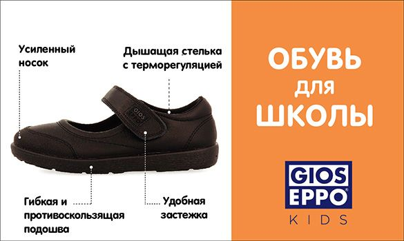 Обувь для школы от Gioseppo