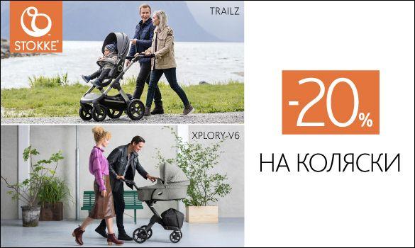 -20% на коляски Stokke