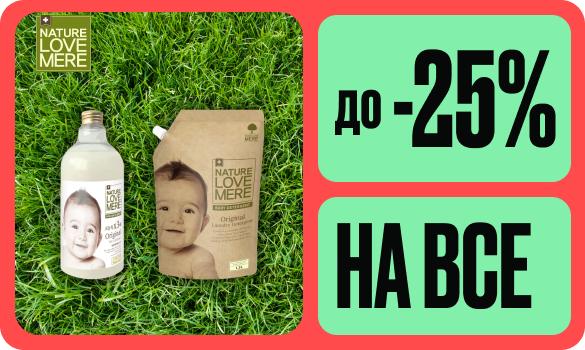 До -25% на подгузники и органические средства для стирки Nature Love Mere