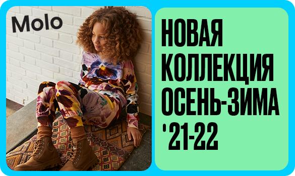 Новая коллекция одежды Molo Осень-Зима`21-22
