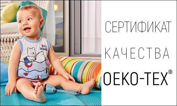 Международный стандарт OEKO-TEX®: гарантия эко-безопасности детского текстиля