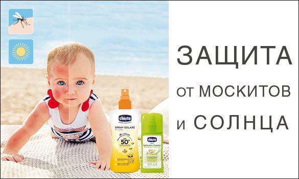 Как защитить ребенка от солнца и комаров?