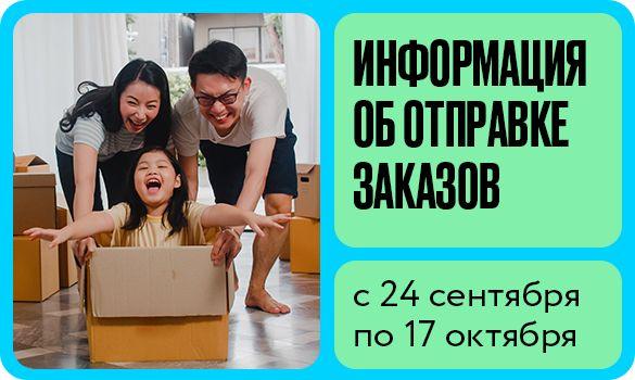 Изменения сроков доставки заказов в период с 24.09 по 17.10