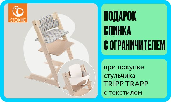 Подарок при покупке стульчика Stokke Tripp Trapp!