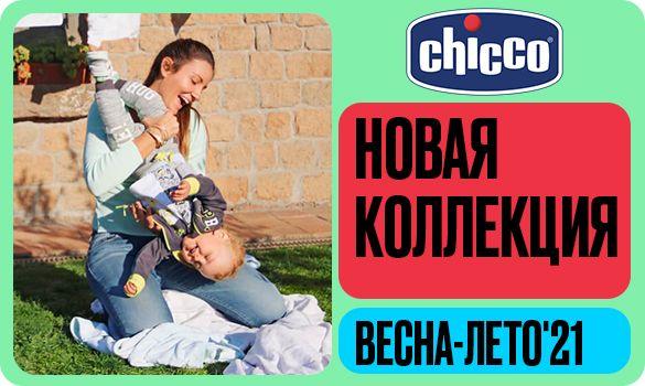 Новая коллекция одежды и обуви Chiccо