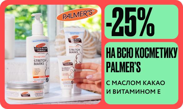 -25% на всю косметику Palmer's!