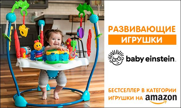 Baby Einstein – игрушки, которые учат быть любознательными