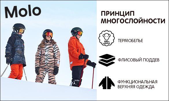 Принцип многослойности в одежде: термобелье, поддева и функциональная верхняя одежда