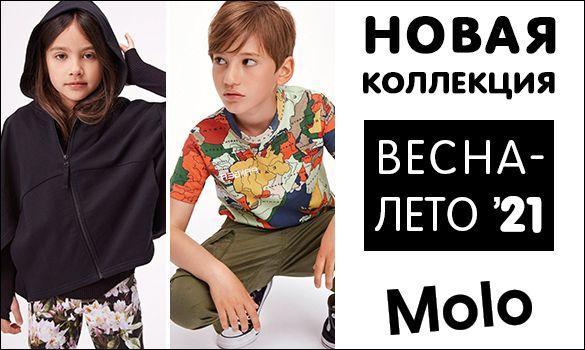 Новая коллекция одежды Molo Весна-Лето`21