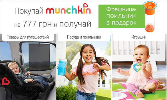 Покупайте продукцию Munchkin и получите поильник в подарок