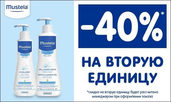 -40% при покупке второй единицы косметики Mustela!