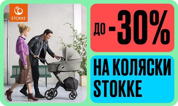 До 30% на коляски норвежского бренда Stokke!