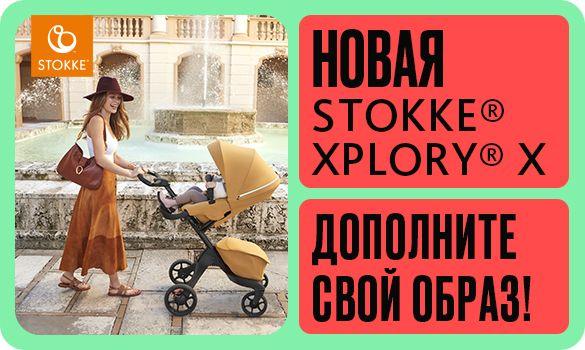 Легендарная коляска 2 в 1 Stokke Xplory X