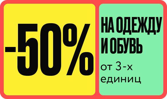 -50% на одежду и обувь от 3 единиц!